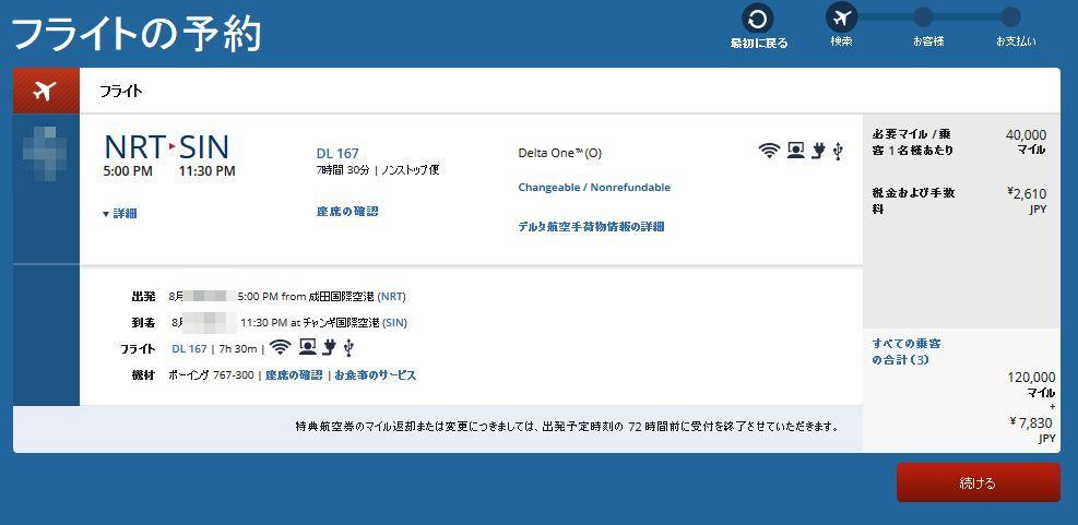 f:id:kazumile:20161007232909j:plain