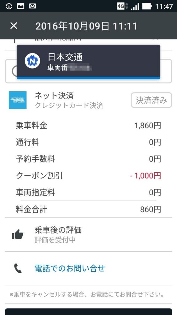 f:id:kazumile:20161009152434j:plain
