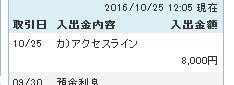 f:id:kazumile:20161025120603j:plain