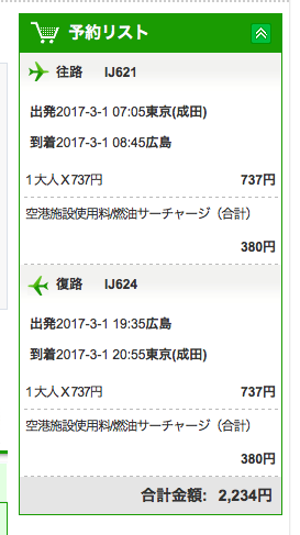 f:id:kazumile:20161107141841p:plain