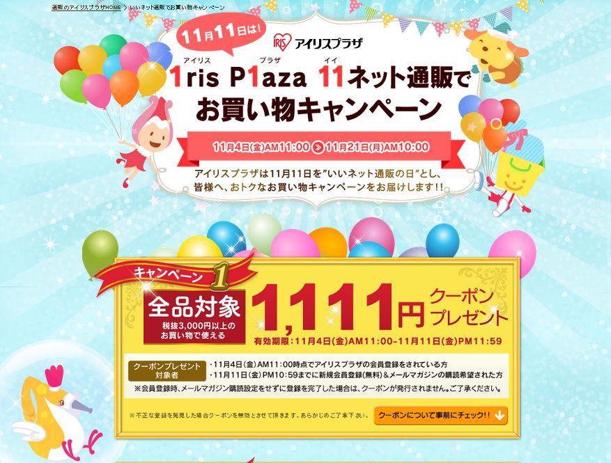 f:id:kazumile:20161109111714j:plain