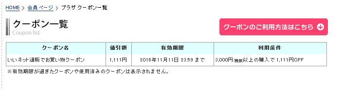 f:id:kazumile:20161109111716j:plain