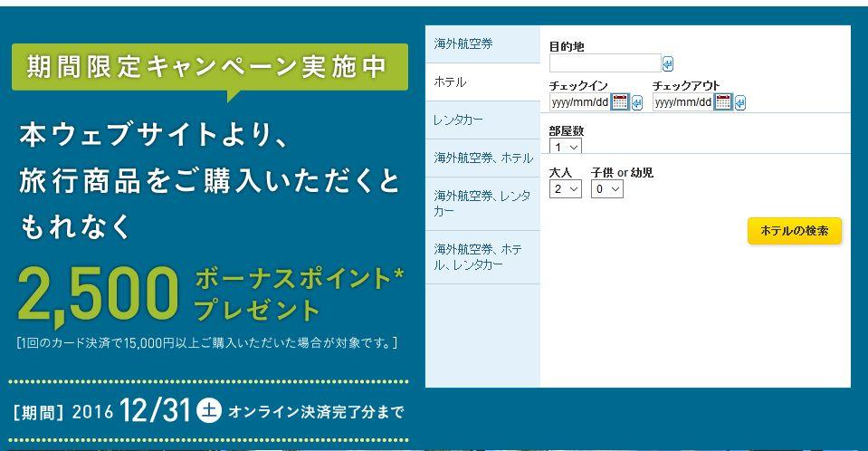 f:id:kazumile:20161114103539j:plain