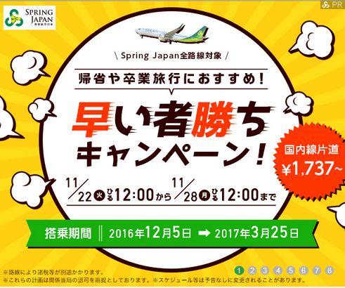 f:id:kazumile:20161122105815j:plain