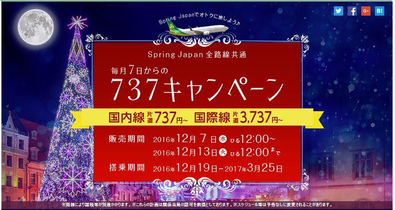 f:id:kazumile:20161207100737j:plain