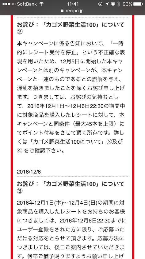 f:id:kazumile:20161207114454p:plain