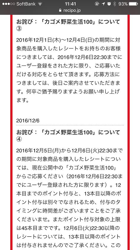 f:id:kazumile:20161207114456p:plain