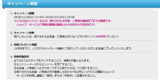 f:id:kazumile:20161207160538j:plain
