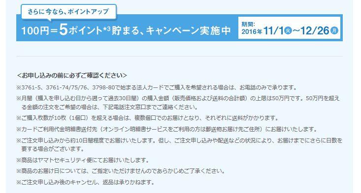 f:id:kazumile:20161221213102j:plain