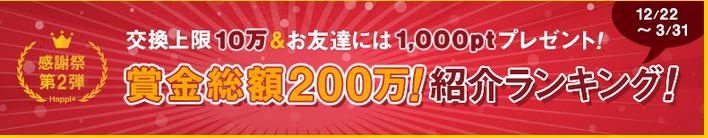 f:id:kazumile:20161225024008j:plain