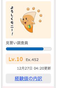 f:id:kazumile:20161227135840p:plain