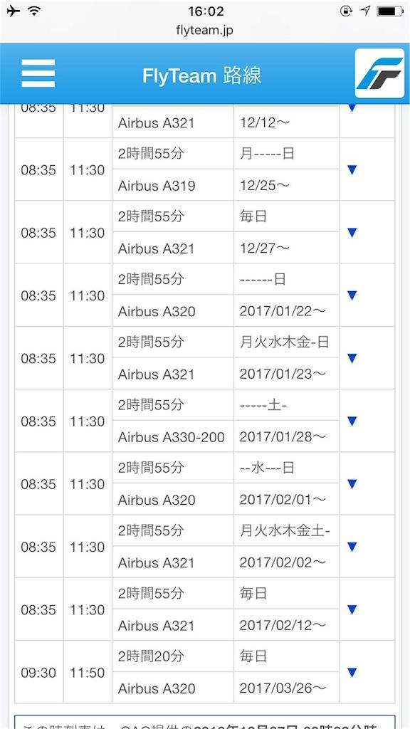 f:id:kazumile:20161230171044j:image