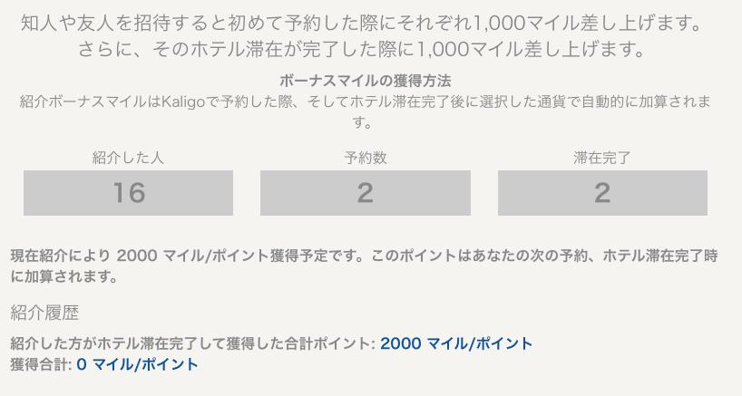 f:id:kazumile:20170112135746p:plain