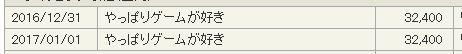f:id:kazumile:20170126212421j:plain