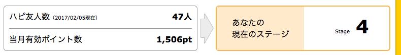 f:id:kazumile:20170205173001p:plain
