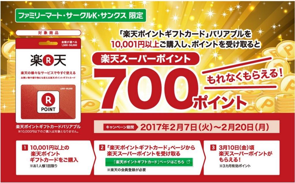 f:id:kazumile:20170207013253j:plain