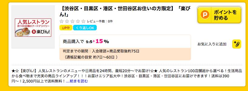 f:id:kazumile:20170210121843p:plain