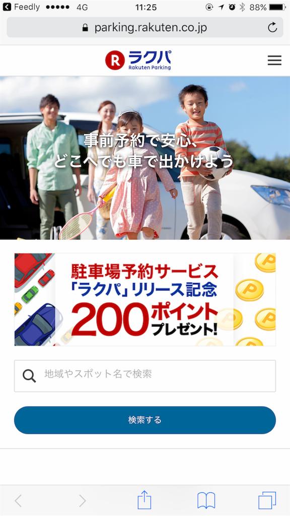 f:id:kazumile:20170227113256p:image