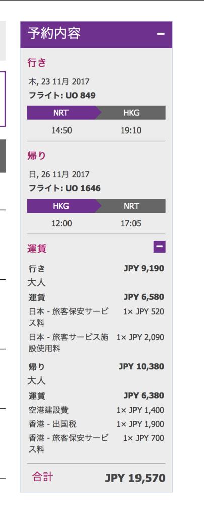 f:id:kazumile:20170307211407p:plain
