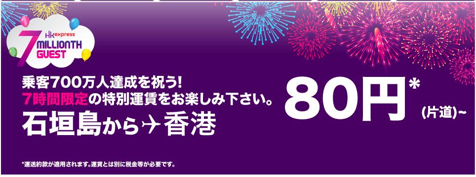 f:id:kazumile:20170310113833p:plain