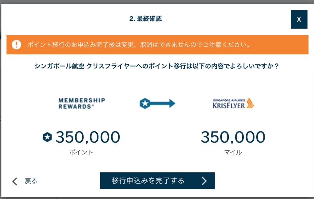 f:id:kazumile:20170320232905p:plain