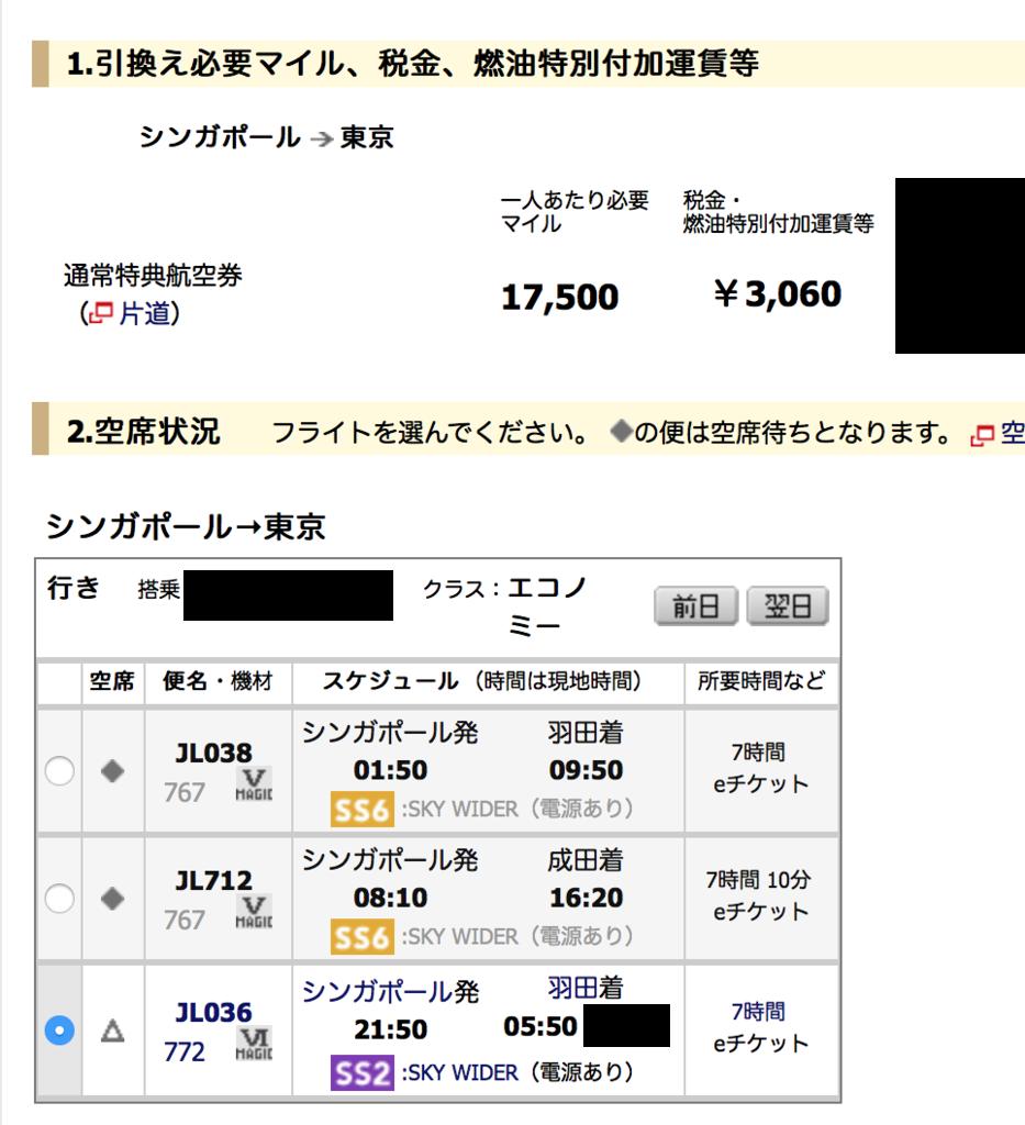 f:id:kazumile:20170322002228p:plain