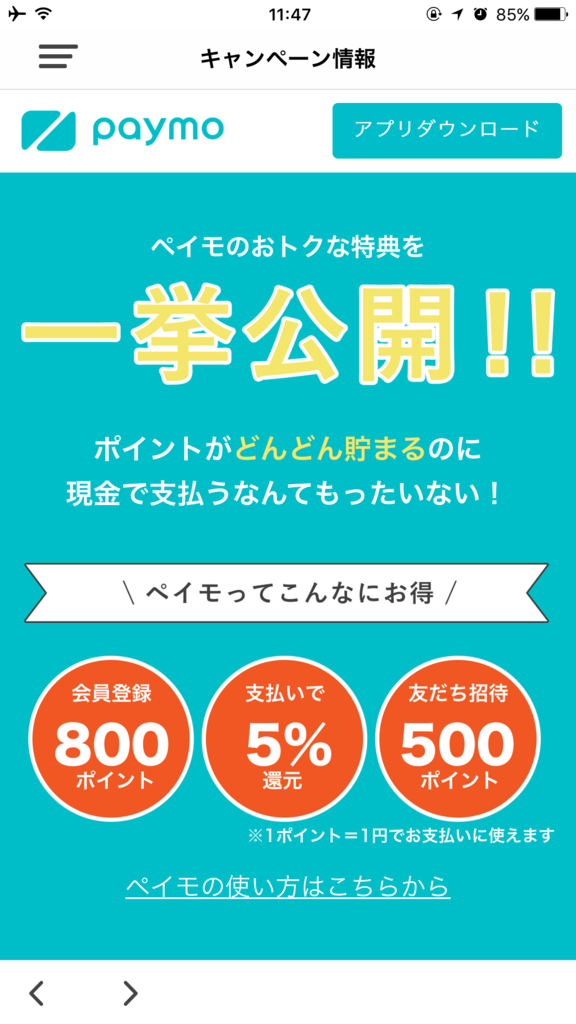 f:id:kazumile:20170324115050p:plain