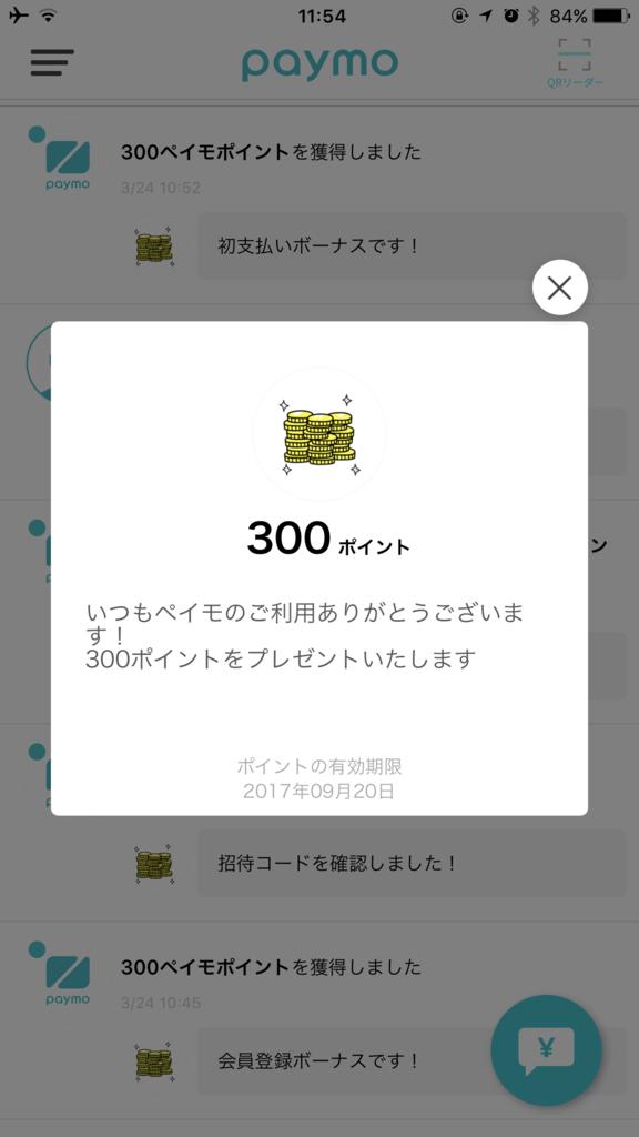 f:id:kazumile:20170324115534p:plain