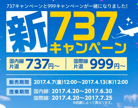 f:id:kazumile:20170407143420p:plain