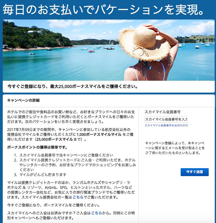 f:id:kazumile:20170411120241p:plain