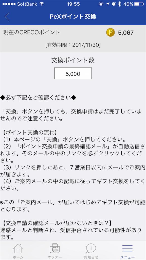 f:id:kazumile:20170412200203p:image