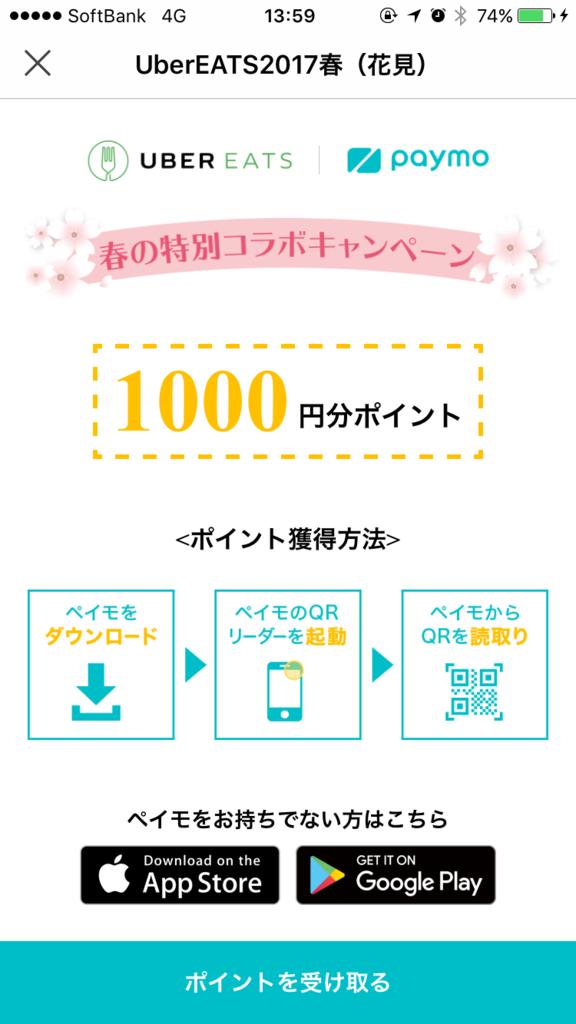 f:id:kazumile:20170413140140p:plain