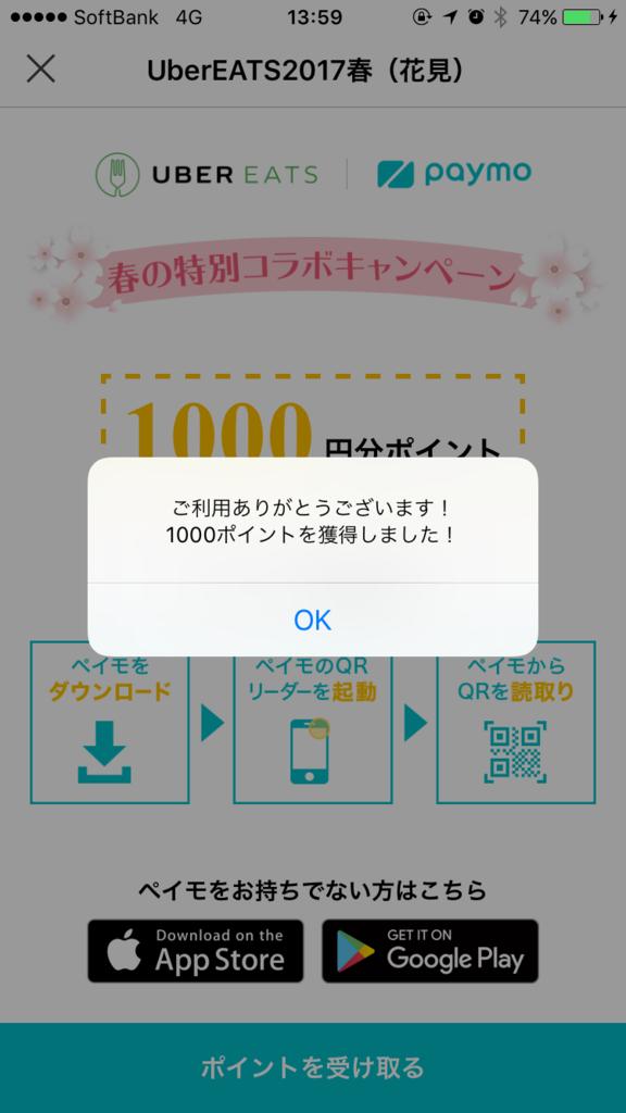 f:id:kazumile:20170413140148p:plain