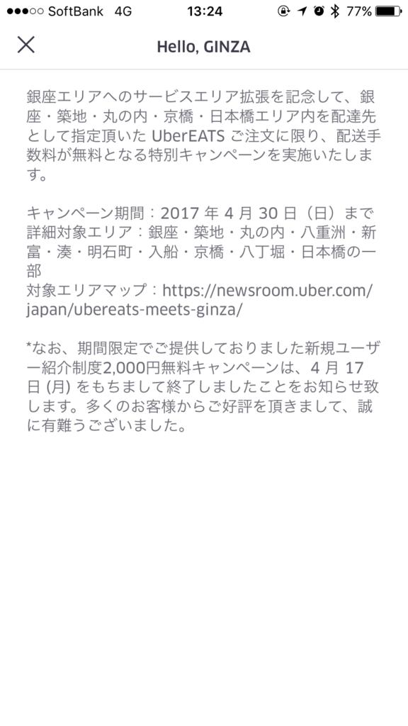 f:id:kazumile:20170419132545p:plain