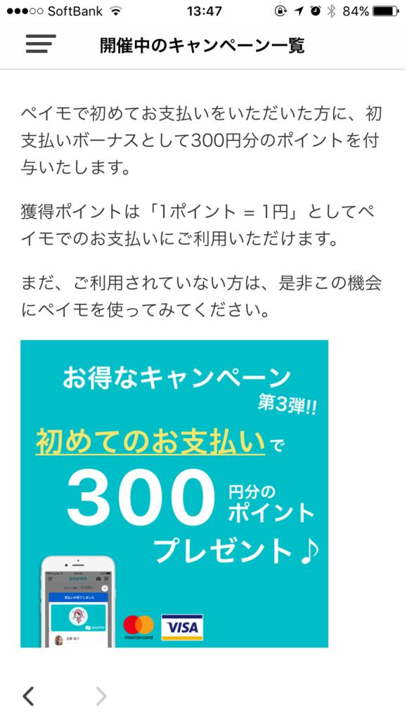 f:id:kazumile:20170521135004p:plain