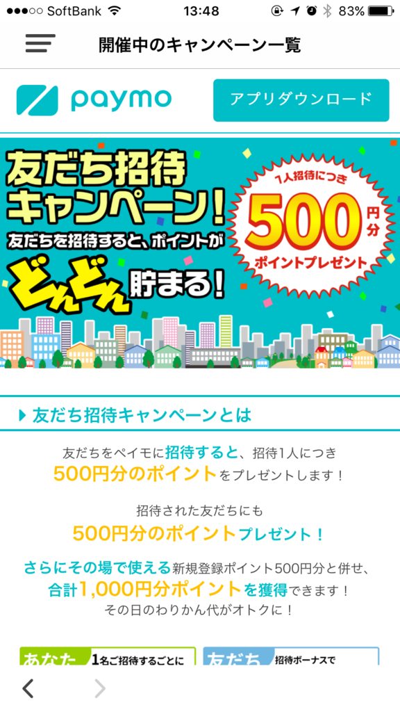 f:id:kazumile:20170521135021p:plain