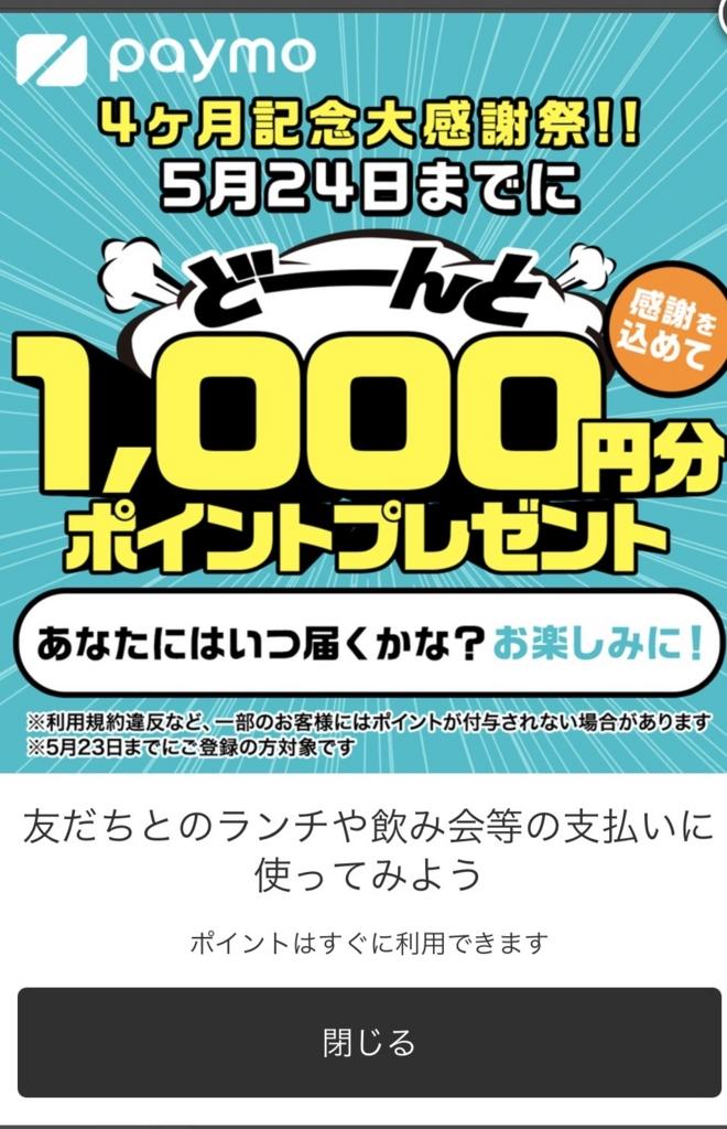 f:id:kazumile:20170521135245j:plain
