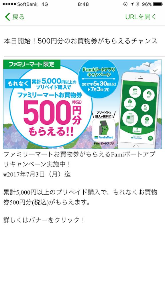 f:id:kazumile:20170530084934p:image