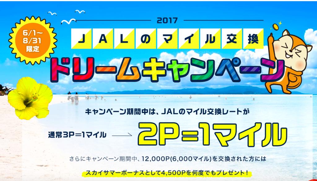f:id:kazumile:20170531074532p:plain