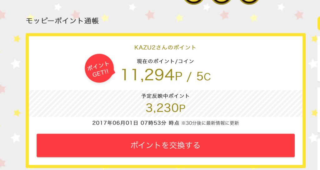f:id:kazumile:20170601075359p:plain