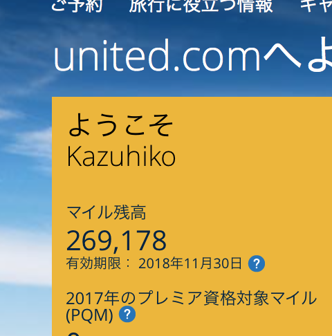 f:id:kazumile:20170607224342p:plain