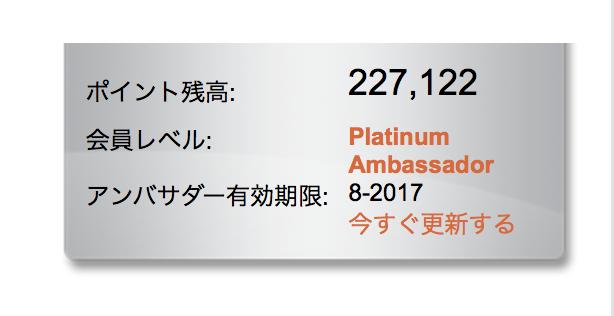 f:id:kazumile:20170607224844p:plain