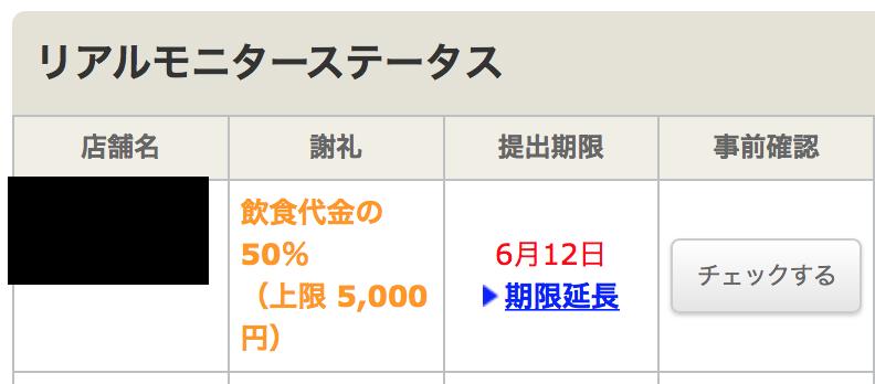 f:id:kazumile:20170611123644p:plain
