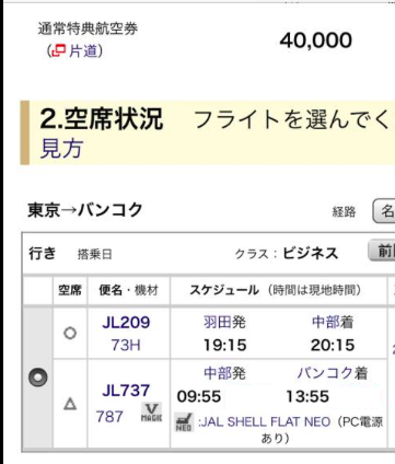 f:id:kazumile:20170616104526p:plain