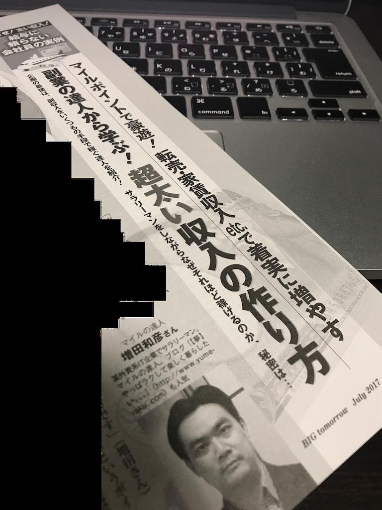 f:id:kazumile:20170621123649p:image