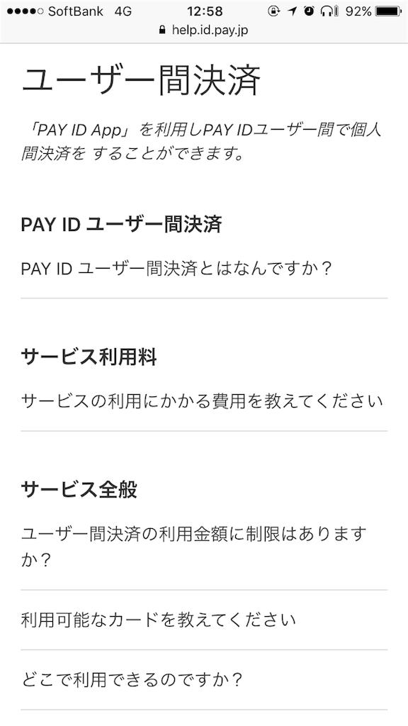 f:id:kazumile:20170627125954p:image