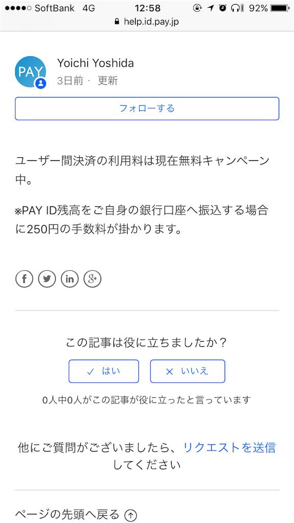 f:id:kazumile:20170627125957p:image