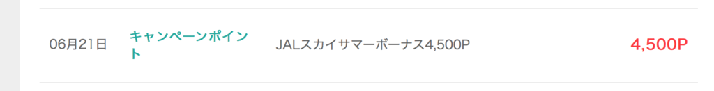 f:id:kazumile:20170706233921p:plain