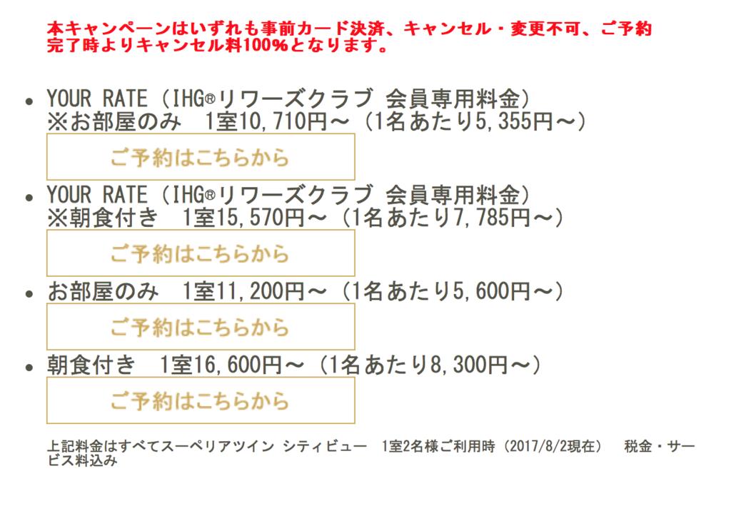 f:id:kazumile:20170802232709p:plain
