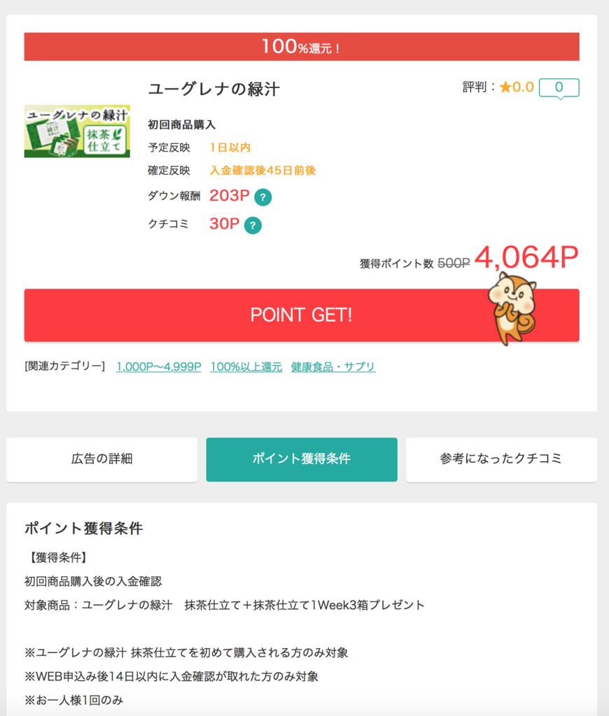 f:id:kazumile:20170817231646p:plain